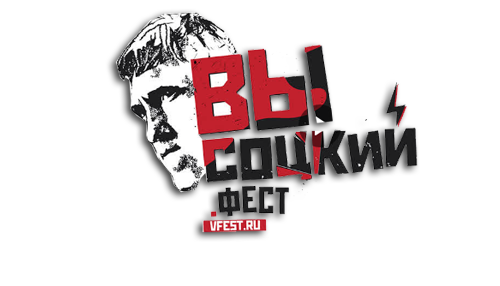 """""""Высоцкий. Фест""""."""